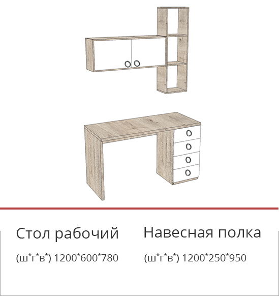 стол рабочий С НАВЕСНОЙ ПОЛКОЙ.jpg