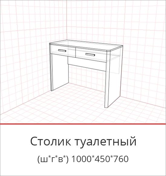 туалетный-столик.jpg