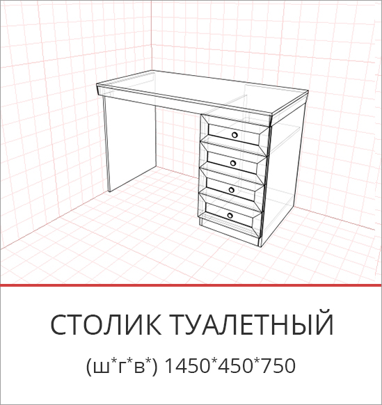 столик-туалетный.jpg