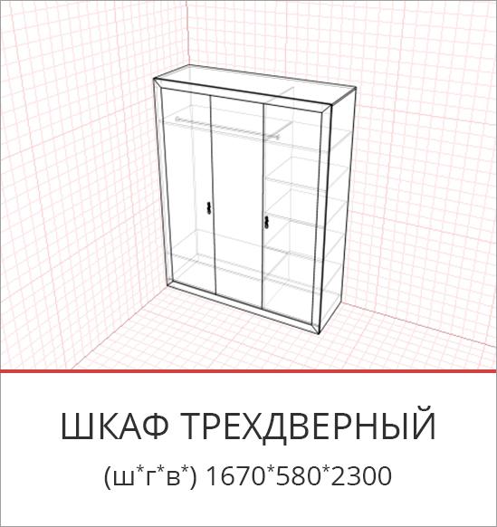 шкаф-3.jpg