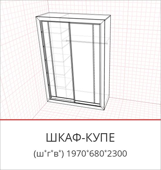 шкаф-купе.jpg