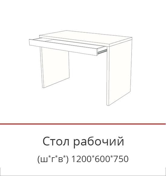 стол рабочий.jpg