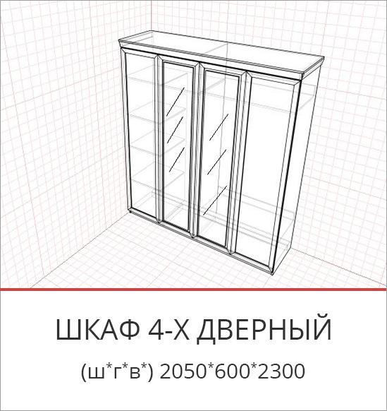 Шкаф-4-х-дверный.jpg