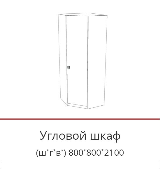угловой шкаф.jpg