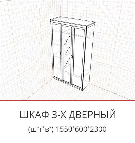 Шкаф-3х-дверный.jpg